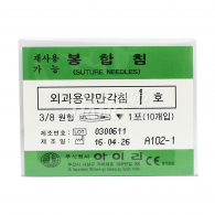 Suture Needle (외과용 약만각침)
