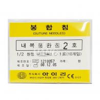 Suture Needle (내복용 환침)