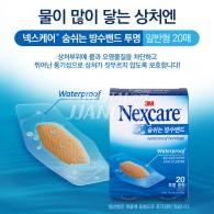 Nexcare #투명 중형 (숨쉬는 방수밴드)