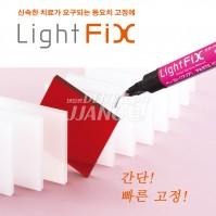 Light Fix (동요치 고정 접착재)