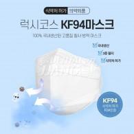 [대형] 럭시코스 KF94 마스크