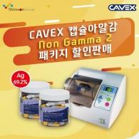 Amalgam Capsule Mixer & Cavex Non GAMMA